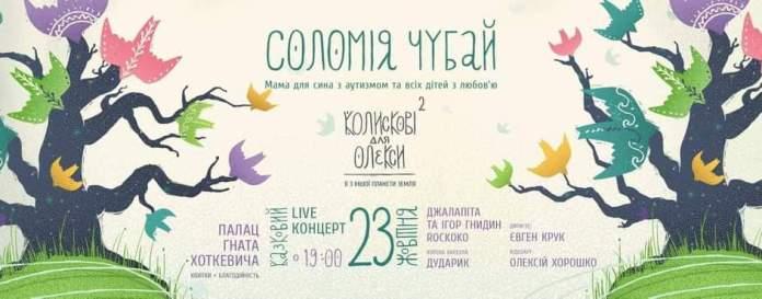 У Львові відбудеться казковий концерт та презентація нового альбому «Колискові для Олекси. ІІ» Соломії Чубай