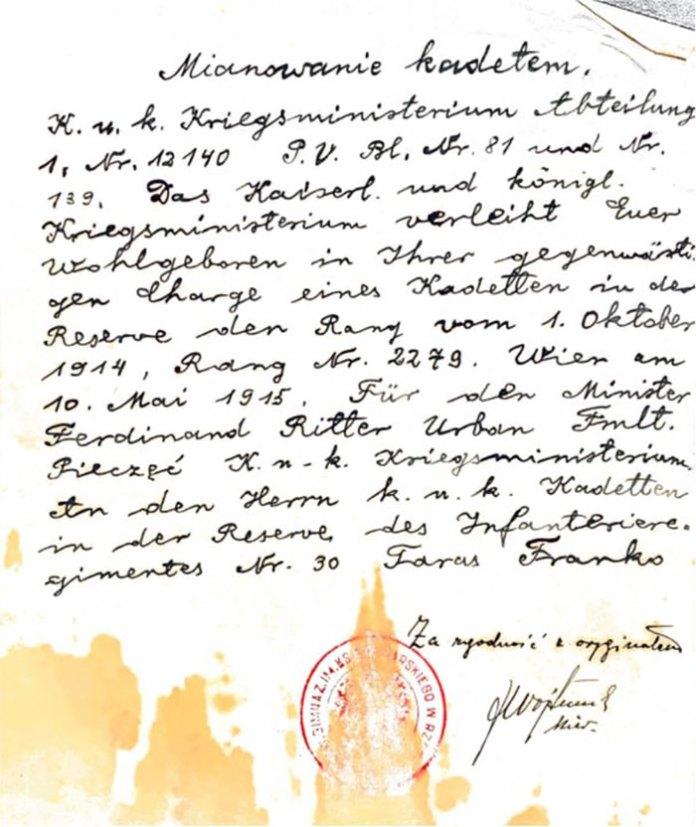 Довідка видана Т.Франку, що з 1 жовтня 1914 р. по 10 травня 1915 р. він був кадетом резервної армії Оригінал знаходиться у фондах Квартири–музею родини Івана Франка у Києві