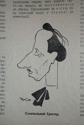 Григорій Смольський. Шарж Едварда Козака