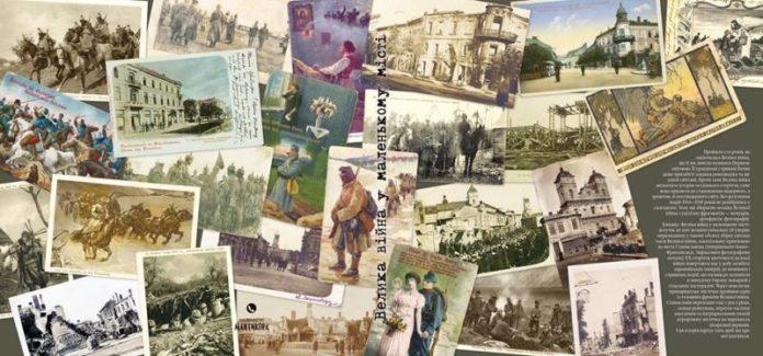 """Презентація книжки """"Велика війна у маленькому місті"""". Джерело: galka.if.ua"""