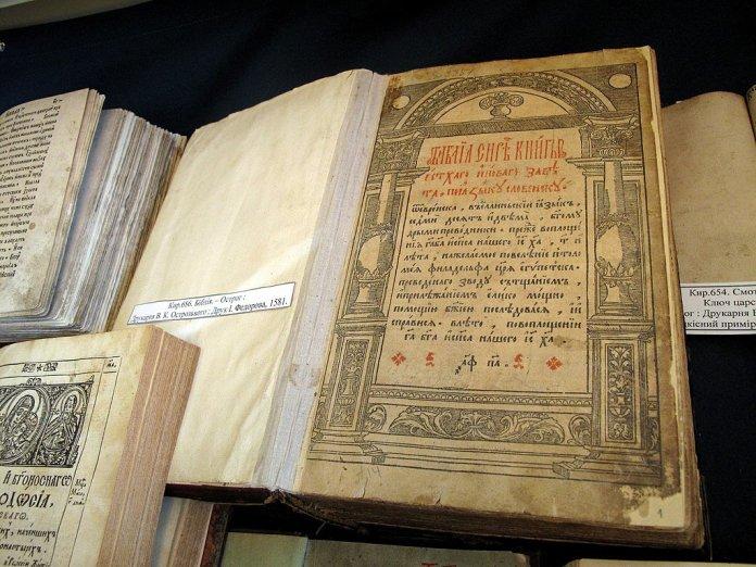 Острозька Біблія - перше повний переклад Біблії церковнослов'янською мовою