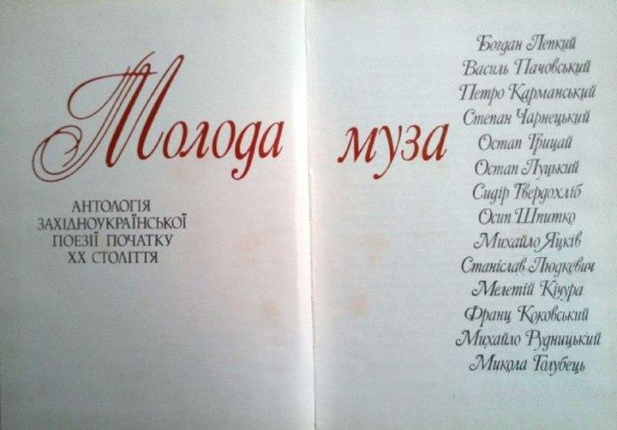 Перша львівська богема: письменники-модерністи на початку XX ст.