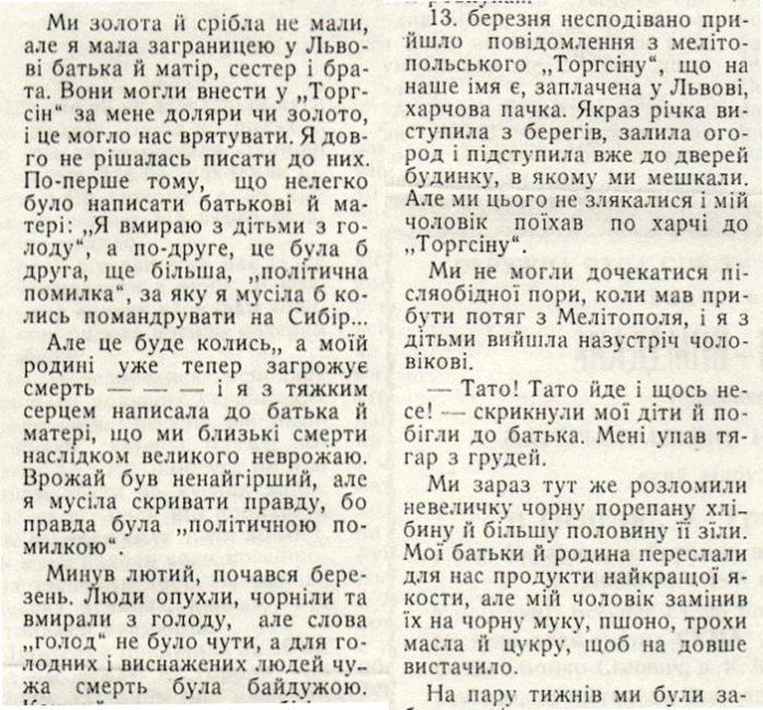 """Стаття в газеті """"Наше Життя"""" за квітень 1953 року"""