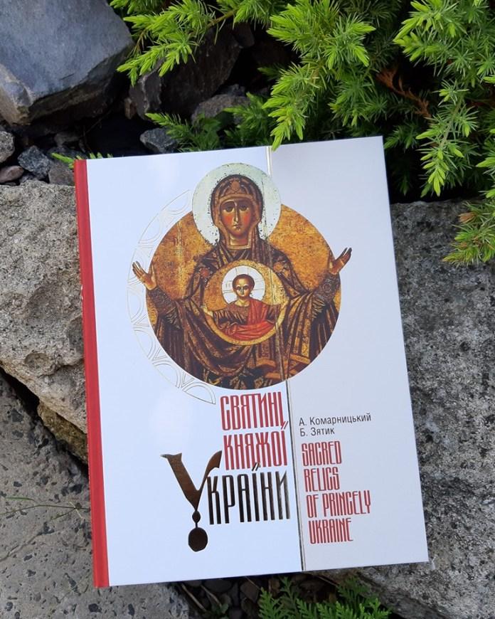 """Обкладинка книжки """"Святині Княжої України"""""""