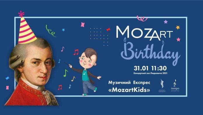 Музичний Експрес «MozartKids»