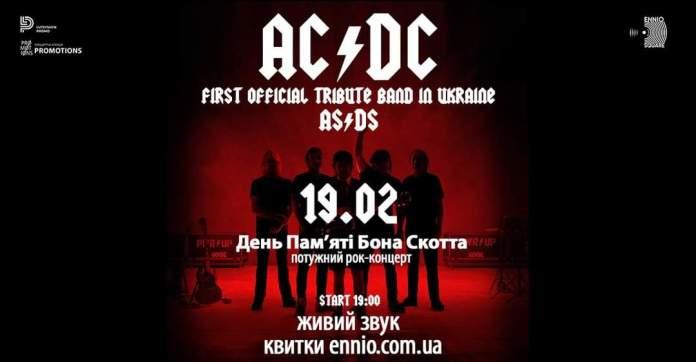 У Львові відбудеться унікальний рок-концерт «AC/DC - День Пам'яті Бона Скотта»