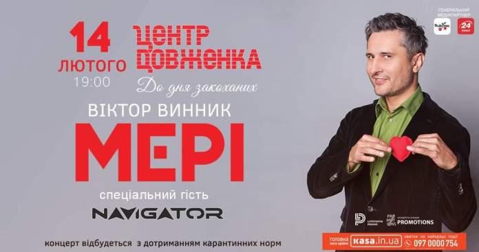 Віктор Винник і МЕРІ запрошують на найромантичніший концерт до Дня святого Валентина