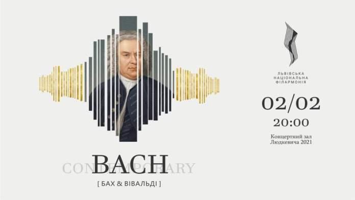 Бах & Вівальді
