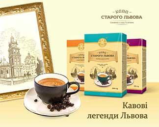 Кава старого Львова