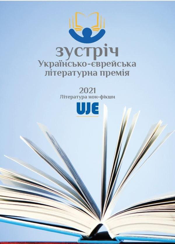 Розпочався прийом заявок на літературну премію «Зустріч»