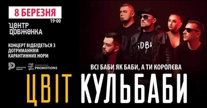 Цвіт Кульбаби запрошує на свій концерт до Дня весни у Львові
