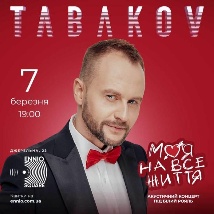 7 березня Tabakov у рідному Львові – з концертною програмою під білий рояль