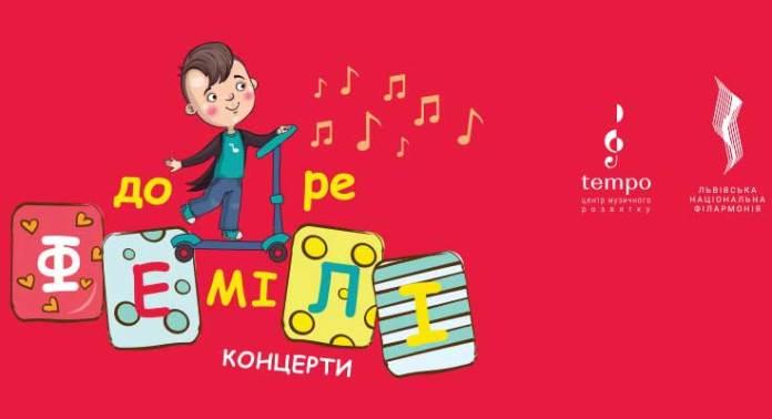 Львівська філармонія запрошує найменших слухачів на чарівну подорож навколо світу!