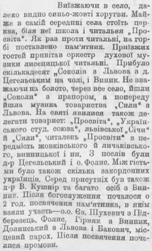 "Новина у газеті ""Рада"" №204. Київ 1911 р."