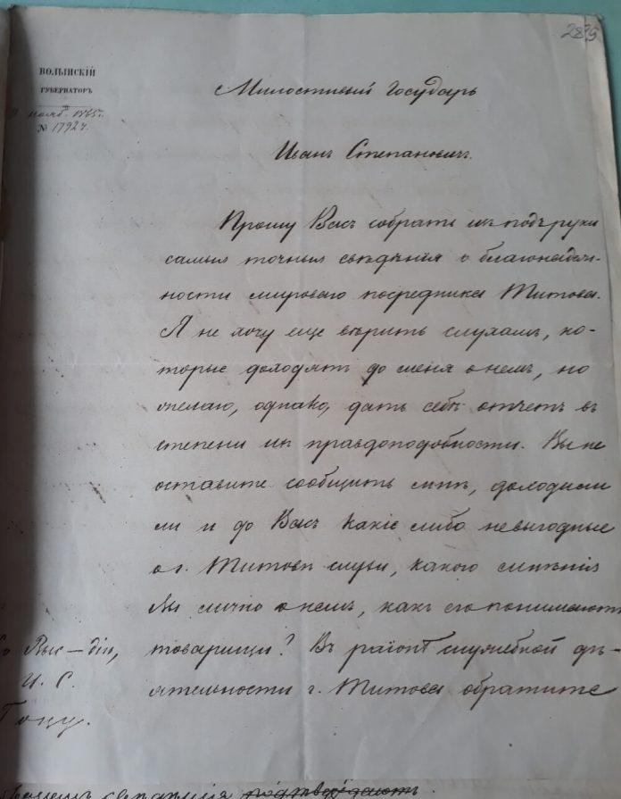 Лист волинського губернатора повітовому справнику Гоцу (ДАРО)