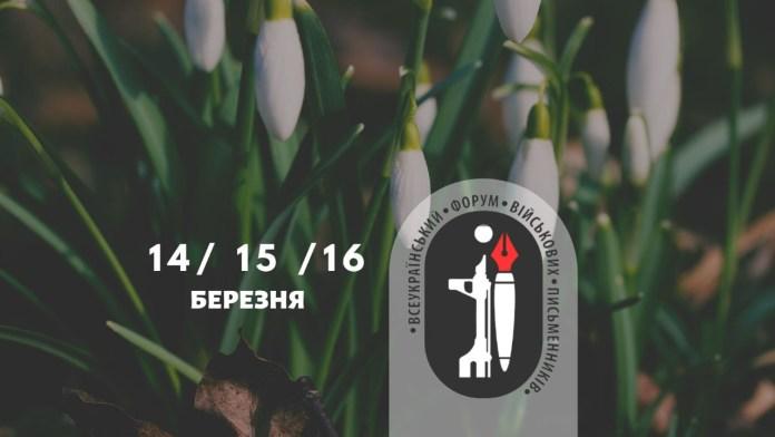 Завтра у Львові стартує ІІІ Всеукраїнський форум військових письменників