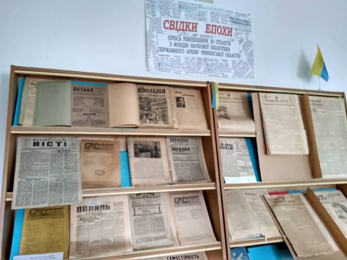 Фрагмент виставки преси в Держархіві Рівненської області