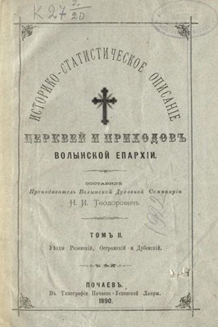 Титульний листок путівника Миколи Теодоровича