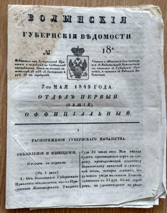 Найстаріша газета Рівненщини