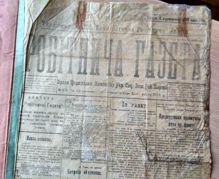 """""""Робітнича газета"""" – одне з найстаріших партійних видань , що розповсюджувалося на Рівненщині"""