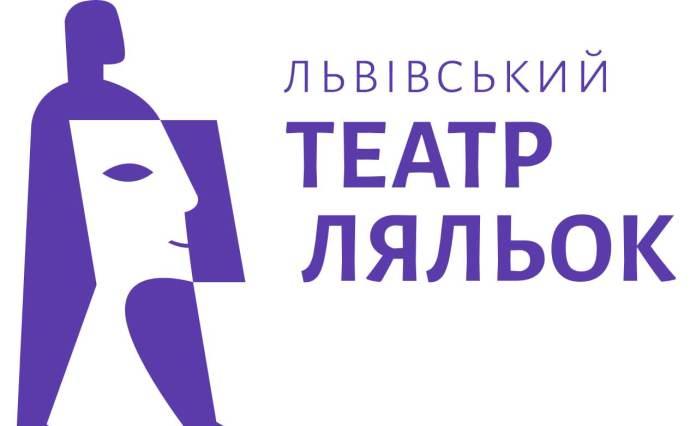 Львівський театр ляльок