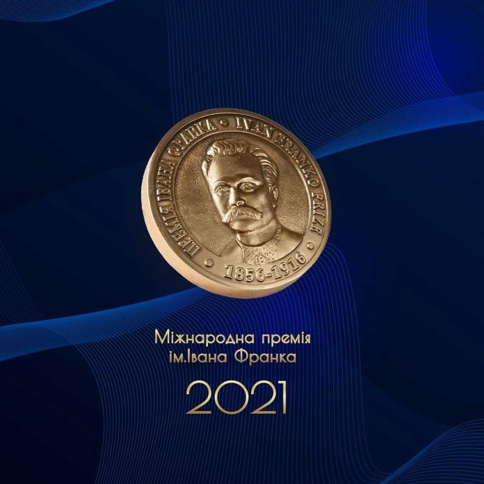 Названо номінантів Міжнародної премії імені Івана Франка - 2021