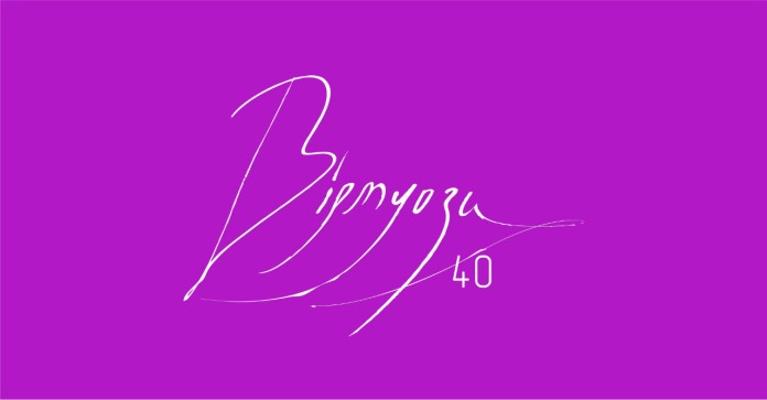 Гості, прем'єри, грандіозні проєкти та багато музики: у Львівській філармонії стартує 40-ий фестиваль «Віртуози»!