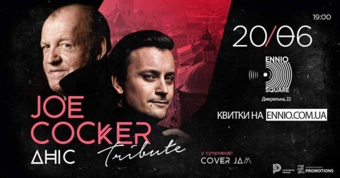 У Львові відбудеться унікальне триб'ют-шоу, присвячене Джо Кокеру