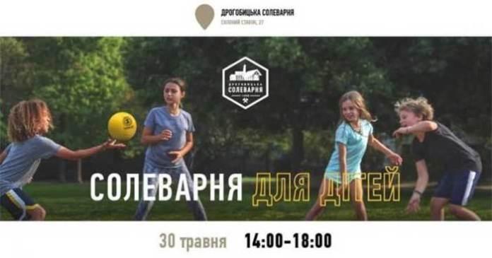 Дрогобицька солеварня запрошує у «Соляну казку» (повна програма)