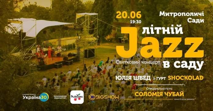 На свято Трійці у Митрополичих садах лунатиме літній джаз від львівських джазових зірок