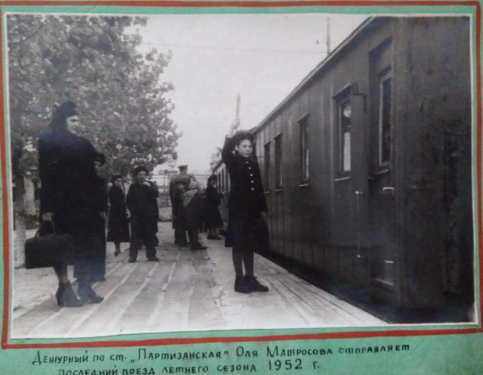 Юна чергова по станції Оля Матросова відправляє потяг, 1952 рік, так гласить підпис в старому альбомі