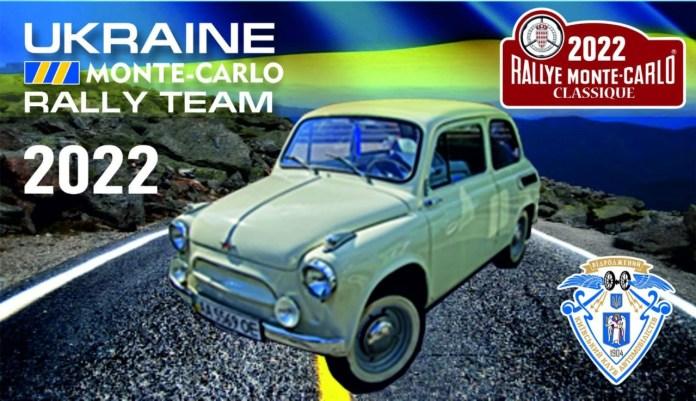 Сьогодні у Львові презентують жіночий екіпаж, який представлятиме Україну на змаганнях «Монте-Карло Класік»