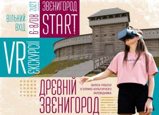 Віртуальне середньовічне місто, квести та екскурсії - заповідник Древній Звенигород запрошує на відкриття (повна програма)