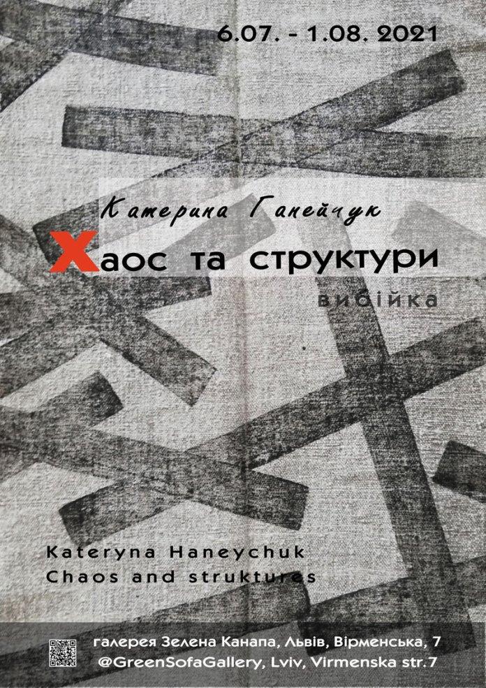 Афіша виставки Катерини Ганейчук «Хаос та структури»
