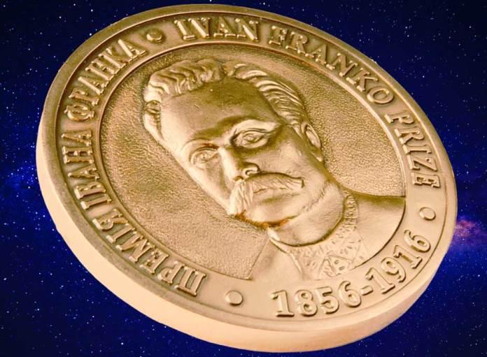 Золотий нагрудний знак (медаль) до Міжнародної премії імені Івана Франка