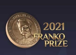 Фонд «Відродження» підтримав Міжнародну премію Івана Франка