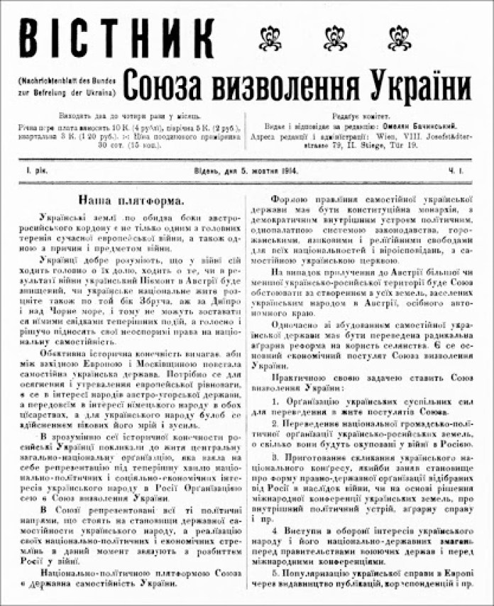 """Вісник """"Союзу визволення України"""""""
