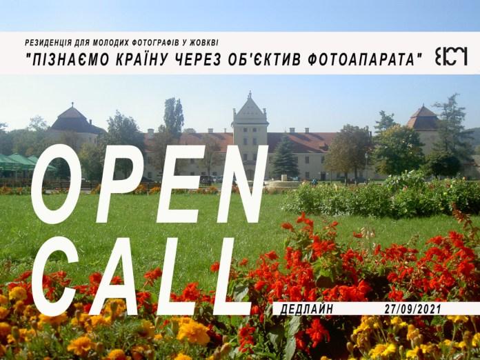 Резиденція для молодих фотографів у Жовкві розпочала новий набір