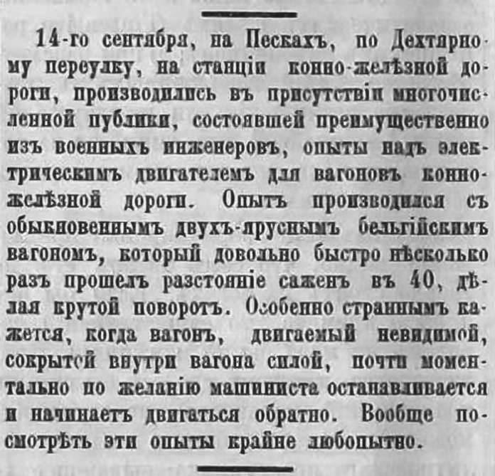 Стаття у газеті «Молва» (Санкт-Петербург) про досліди Федора Піроцького із електричним трамваєм. 1880 р.