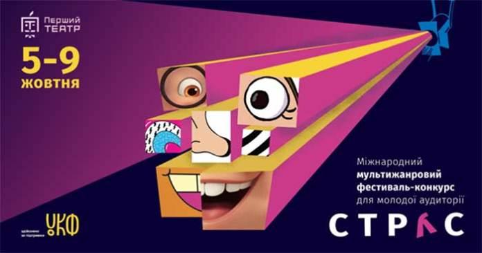 У Львові відбудеться Міжнародний мультижанровий фестиваль-конкурс для молодої аудиторії