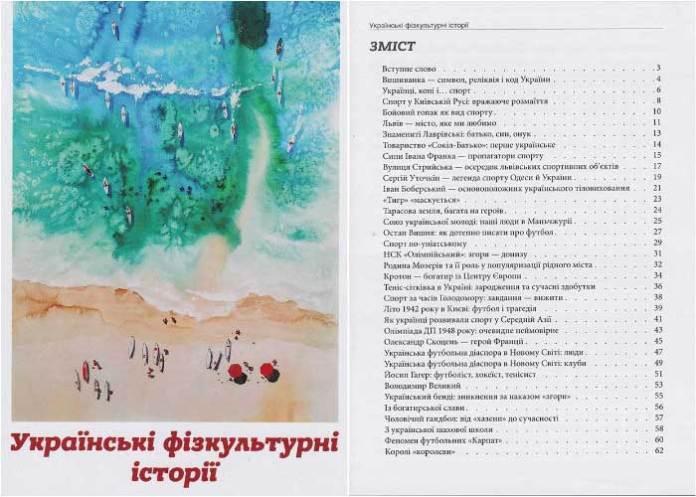 У Києві вийшла друком книга про українське тіловиховання