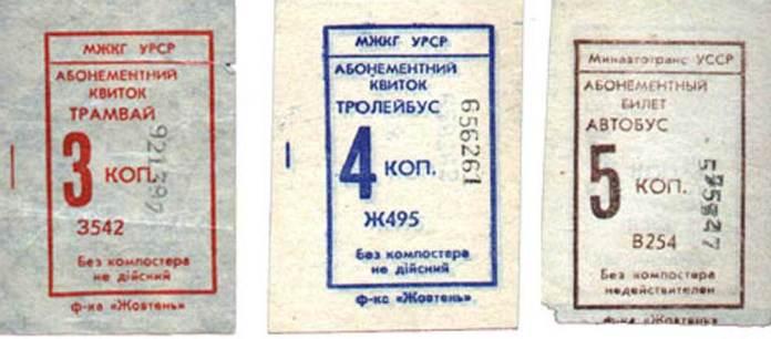 Ось так виглядали квитки на проїзд у трамваї, тролейбусі та автобусі до 1 квітня 1987 р., коли було введено єдиний тариф на проїзд в міському транспорті