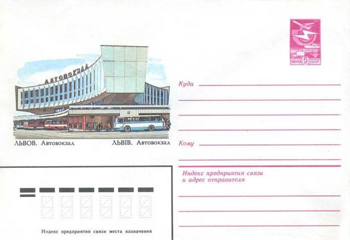 Конверт із зображенням автовокзалу «Львів». 1980-ті рр.