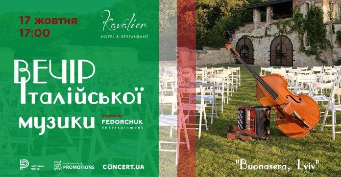 Музика, смачне вино і танці: львів'ян запрошують на італійський вечір (відео)
