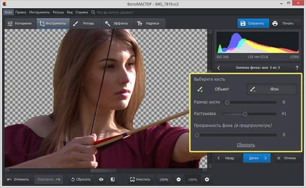 Как заменить фон на фотографии | Программа для замены фона