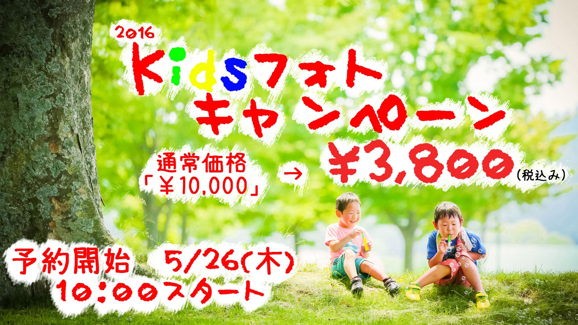 2016 kidsフォトキャンペーン
