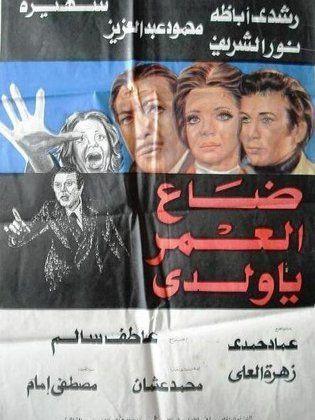 فيلم ضاع العمر يا ولدي 1978 طاقم العمل فيديو الإعلان