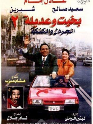 فيلم بخيت وعديلة 2 الجردل والكنكة 1996 طاقم العمل
