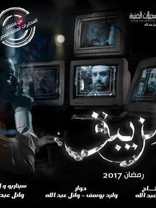 جدول مسلسلات رمضان 2017 مواعيد عرض التليفزيون دليل