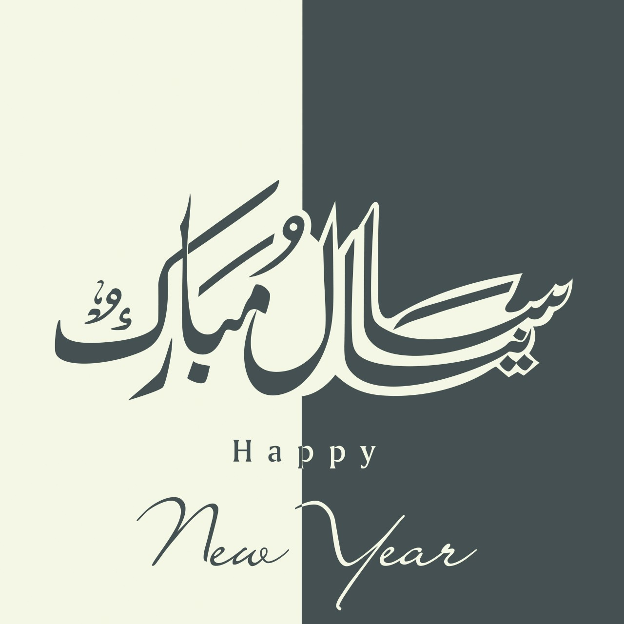 urdu happy new year